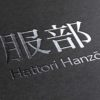 Hattori Hanzō universeel mes klein - damaststaal met Micarta handvat